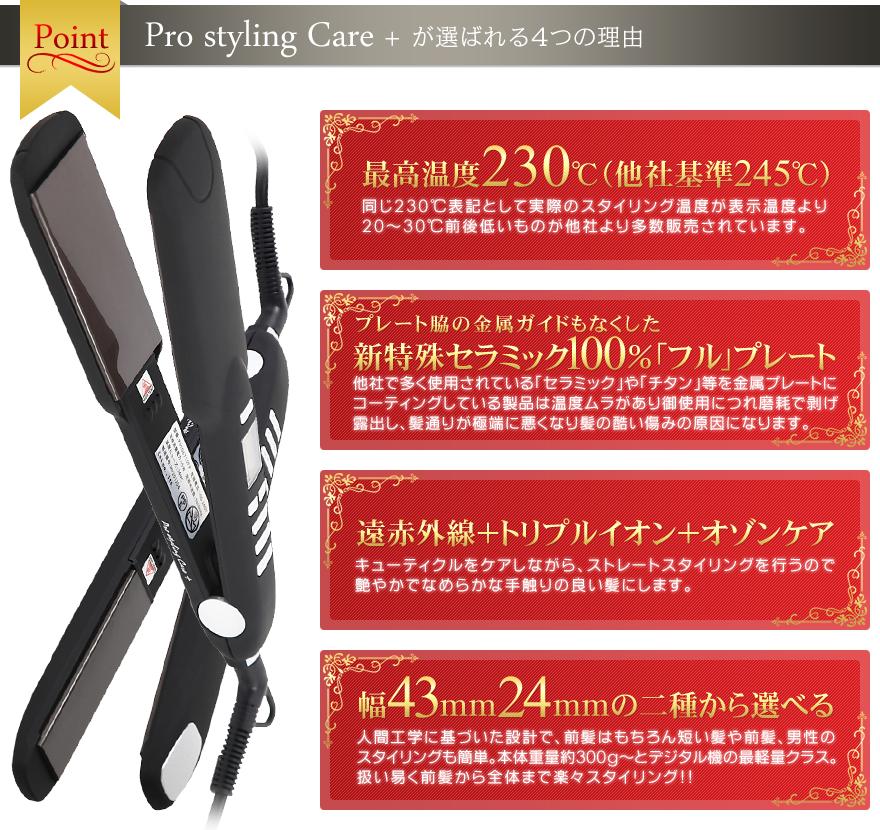 Pro styling Care+の特長 最高温度 新特殊セラミック100%