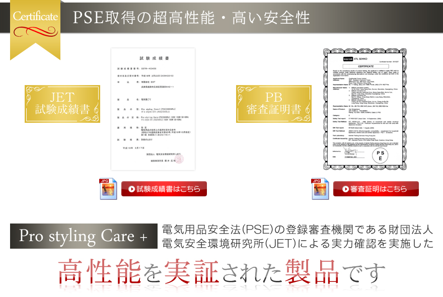 Pro styling Care+ 電気用品安全法 PSE