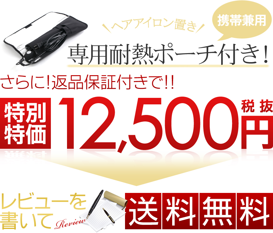 ヘアアイロン置き 携帯兼用 専用耐熱ポーチ付き!さらに!返品保証付きで!!特別価格12500円税抜レビューを書いて 送料無料Review