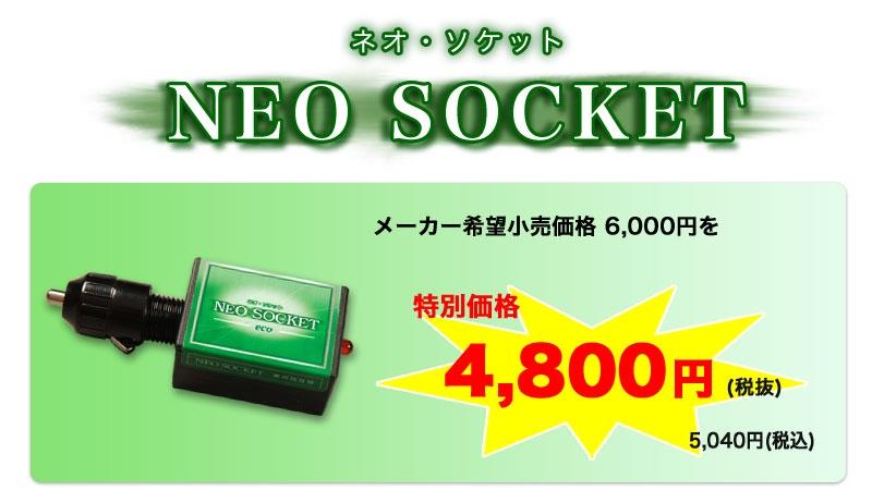 neo socket ネオ・ソケット